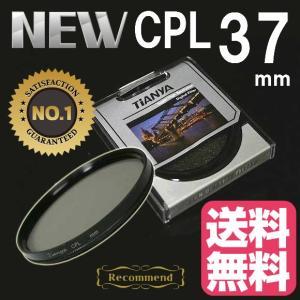 CPLフィルター 37mm サーキュラーPLフィルター Tianya CPL レンズフィルター 円偏光フィルター デジタル一眼レフAF機能対応 レンズサイズ37mm用 クロス付き zeropotjapan