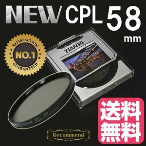 CPLフィルター 58mm サーキュラーPLフィルター Tianya CPL レンズフィルター 円偏光フィルター デジタル一眼レフAF機能対応 レンズサイズ58mm用 クロス付き|zeropotjapan