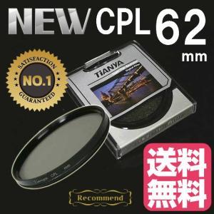 CPLフィルター 62mm サーキュラーPLフィルター Tianya CPL レンズフィルター 円偏光フィルター デジタル一眼レフAF機能対応 レンズサイズ62mm用 クロス付き|zeropotjapan
