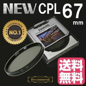 CPLフィルター 67mm サーキュラーPLフィルター Tianya CPL レンズフィルター 円偏光フィルター デジタル一眼レフAF機能対応 レンズサイズ67mm用 クロス付き|zeropotjapan