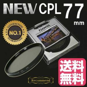 CPLフィルター 77mm サーキュラーPLフィルター Tianya CPL レンズフィルター 円偏光フィルター デジタル一眼レフAF機能対応 レンズサイズ77mm用 クロス付|zeropotjapan