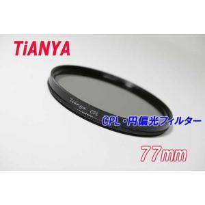 CPLフィルター 77mm サーキュラーPLフィルター Tianya CPL レンズフィルター 円偏光フィルター デジタル一眼レフAF機能対応 レンズサイズ77mm用 クロス付|zeropotjapan|02