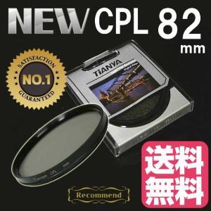 CPLフィルター 82mm サーキュラーPLフィルター Tianya CPL レンズフィルター 円偏光フィルター デジタル一眼レフAF機能対応 レンズサイズ82mm用 クロス付き|zeropotjapan