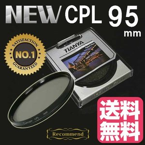 CPLフィルター 円偏光 サーキュラー AF対応 Tianya 95mm|zeropotjapan