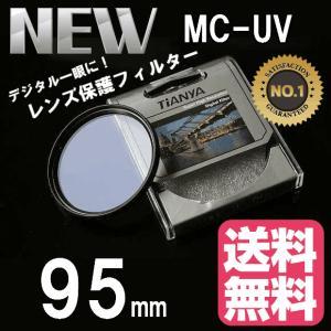 レンズ保護フィルター プロテクター レンズフィター MC UV MC-UV 95mm TiANYA レンズ保護用|zeropotjapan