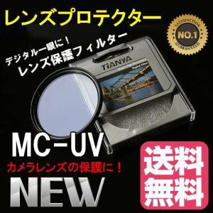 レンズ保護フィルター プロテクターフィルター TiANYA MC-UV レンズフィルター 62mm ...