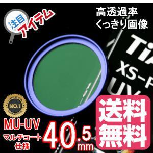 レンズ保護フィルター 40.5mm プロテクター レンズフィルター『ブルー』MC UV MC-UV ドレスアップ フィルター【薄枠設計】|zeropotjapan