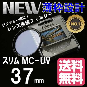 レンズ保護フィルター プロテクター レンズフィター MC UV MC-UV 37mm TiANYA 薄枠設計スリムタイプ|zeropotjapan