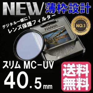レンズ保護フィルター プロテクター レンズフィター MC UV MC-UV 40.5mm TiANYA 薄枠設計スリムタイプ|zeropotjapan