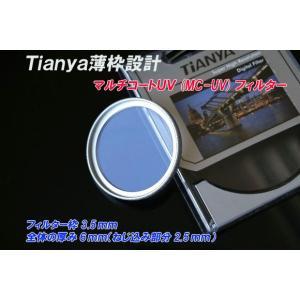 レンズ保護フィルター プロテクター レンズフィター MC UV MC-UV 40.5mm シルバー TiANYA 薄枠設計 スリムタイプ 40.5mm シルバー|zeropotjapan