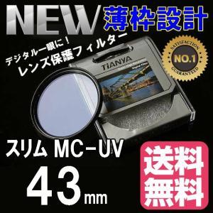 レンズ保護フィルター プロテクター レンズフィター MC UV MC-UV 43mm TiANYA 薄枠設計 スリムタイプ|zeropotjapan