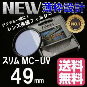 レンズ保護フィルター プロテクター レンズフィター MC UV MC-UV 49mm TiANYA 薄枠設計スリムタイプ|zeropotjapan