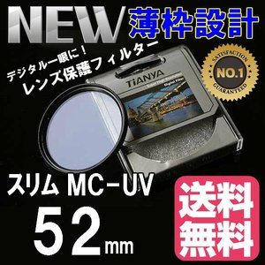 レンズ保護フィルター プロテクター レンズフィター MC UV MC-UV 52mm TiANYA 薄枠設計 スリムタイプ|zeropotjapan