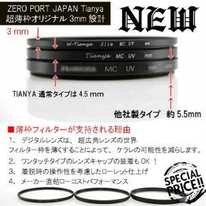 レンズ保護フィルター プロテクター レンズフィター MC UV MC-UV 52mm TiANYA 薄枠設計 スリムタイプ zeropotjapan 05