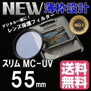 レンズ保護フィルター プロテクター レンズフィター MC UV MC-UV 55mm TiANYA 薄枠設計スリムタイプ|zeropotjapan