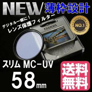 レンズ保護フィルター プロテクター レンズフィター MC UV MC-UV 58mm TiANYA 薄枠設計スリムタイプ|zeropotjapan