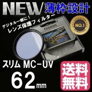 レンズ保護フィルター プロテクター レンズフィルター MC UV MC-UV 62mm TiANYA 薄枠設計スリムタイプ|zeropotjapan