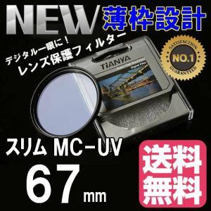 レンズ保護フィルター プロテクター レンズフィター MC UV MC-UV 67mm TiANYA 薄枠設計スリムタイプ|zeropotjapan