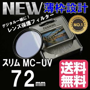 レンズ保護フィルター プロテクター レンズフィター MC UV MC-UV 72mm TiANYA 薄枠設計スリムタイプ|zeropotjapan