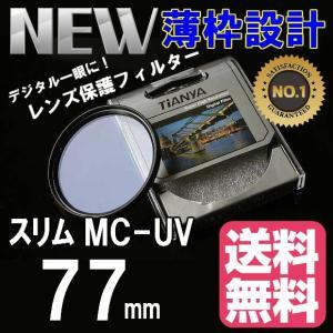 レンズ保護フィルター プロテクター レンズフィターMC UV MC-UV 77mm TiANYA 薄...