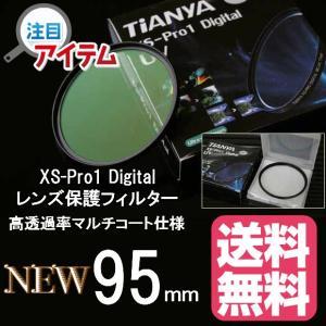 レンズ保護フィルター プロテクター レンズフィター MC UV MC-UV 95mm 薄枠設計 XS-Pro1Dijital マルコート 多層膜 UVフィルター 95|zeropotjapan