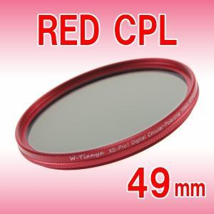 薄枠設計 XS-Pro1 Digital スリムタイプ 円偏光 CPL フィルター 赤枠フレーム 49mm クロス付き|zeropotjapan