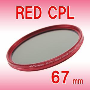 薄枠設計 XS-Pro1 Digital スリムタイプ 円偏光 CPL フィルター 赤枠フレーム 67mm クロス付き|zeropotjapan