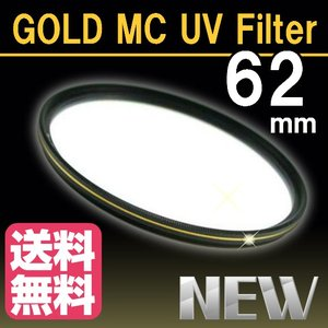 レンズ保護フィルター 62mm プロテクター レンズフィルター『ゴールドライン』MC UV MC-UV ドレスアップ フィルター【薄枠設計】|zeropotjapan