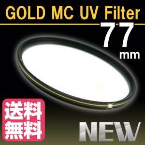 レンズ保護フィルター マルチコート MC-UV 77mm フィルター 薄枠設計 ゴールドライン MC UV 77 zeropotjapan