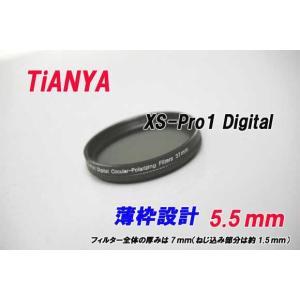 薄枠設計 XS-Pro1 Digital スリムタイプ 円偏光 CPL フィルター 円偏光 フィルター 40.5mm クロス付き|zeropotjapan|02