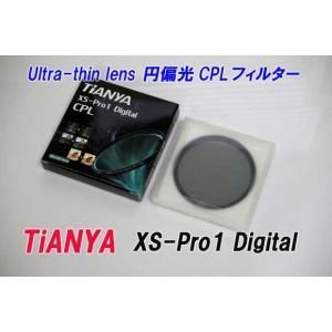 薄枠設計 XS-Pro1 Digital スリムタイプ 円偏光 CPL フィルター 円偏光 フィルター 40.5mm クロス付き|zeropotjapan|03