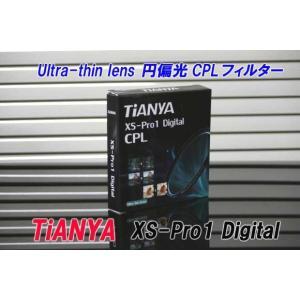 薄枠設計 XS-Pro1 Digital スリムタイプ 円偏光 CPL フィルター 円偏光 フィルター 40.5mm クロス付き|zeropotjapan|04