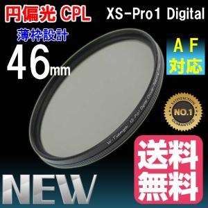 薄枠設計 XS-Pro1 Digital スリムタイプ 円偏光 CPL フィルター 円偏光 フィルター 46mm クロス付き|zeropotjapan