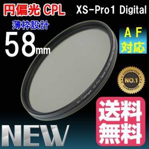 薄枠設計 XS-Pro1 Digital スリムタイプ 円偏光 CPL フィルター 円偏光 フィルター 58mm クロス付|zeropotjapan