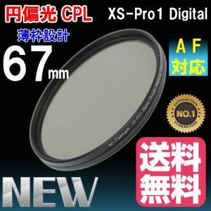 薄枠設計 XS-Pro1 Digital スリムタイプ 円偏光 CPL フィルター 円偏光 フィルター 67mm クロス付き|zeropotjapan