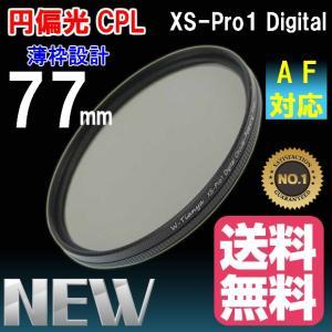 薄枠設計 XS-Pro1 Digital スリムタイプ 円偏光 CPL フィルター 円偏光 フィルター 77mm クロス付き|zeropotjapan