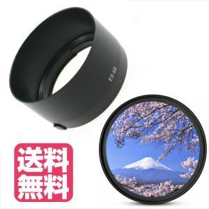 ●必要最低限、レンズ保護用として、コストパフォーマンスにこだわった、2点セットです。 ●レンズフード...