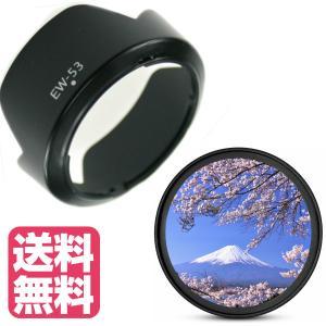 Canon キヤノン 用 レンズフード & UV 保護 用 レンズフィルター 2点セット 互換 (EW-53 & 49mmフィルター)|zeropotjapan
