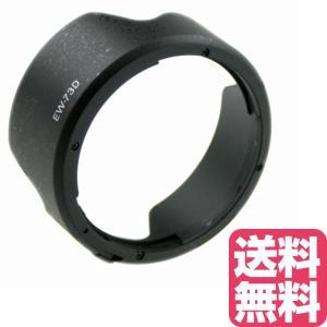 レンズフード EW-73D 互換品 Canon EF-S18-135mm F3.5-5.6 IS USM用|zeropotjapan