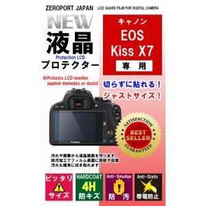 ZEROPORT JAPAN Canon EOS Kiss X7 専用 液晶保護フィルム 液晶プロテクター