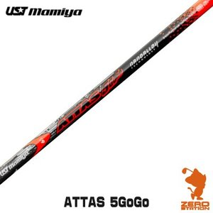 USTMamiya マミヤ ATTAS 5GoGo アッタス ゴーゴーゴー ドライバーシャフト [リシャフト対応]