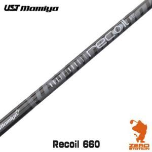 USTMamiya マミヤ Recoil 660 リコイル アイアンシャフト [リシャフト対応]