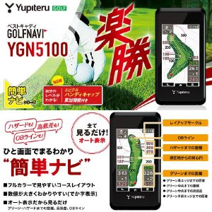 [あすつく ポイント11倍]Yupiteru Golf ユピテル YGN5100 GPS ゴルフナビ フルカラータッチパネル液晶搭載 気圧センサー 高低差計測