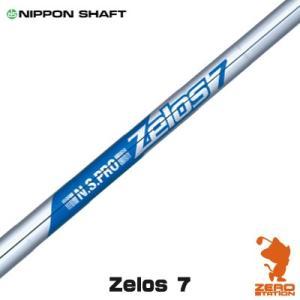NIPPON SHAFT 日本シャフト N.S.PRO ZELOS 7 ゼロス7 アイアンシャフト [リシャフト対応]