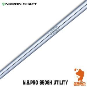 NIPPON SHAFT 日本シャフト N.S.PRO 950GH UTILITY ユーティリティシャフト [リシャフト対応]