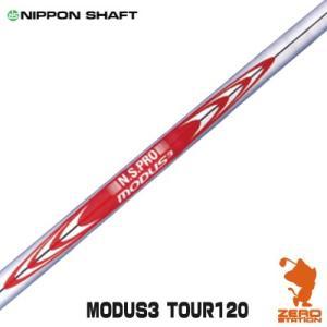 NIPPON SHAFT 日本シャフト N.S.PRO MODUS3 TOUR 120 アイアンシャフト [リシャフト対応]