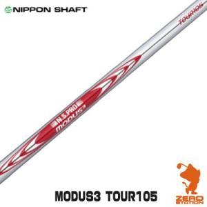NIPPON SHAFT 日本シャフト N.S.PRO MODUS3 TOUR 105 アイアンシャフト [リシャフト対応]