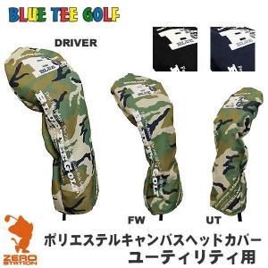[あすつく]BLUE TEE GOLF ブルーティーゴルフ ポリエステルキャンバス ヘッドカバー ユーティリティ用 全3色