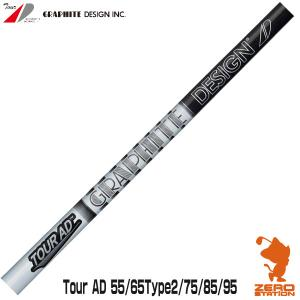 グラファイトデザイン TOUR AD ツアーAD AD-55 65Type2 75 85 95 アイアンシャフト [リシャフト対応]
