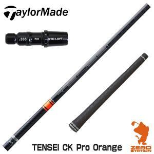 テーラーメイド スリーブ付きシャフト 三菱ケミカル TENSEI CK Pro Orange テンセ...